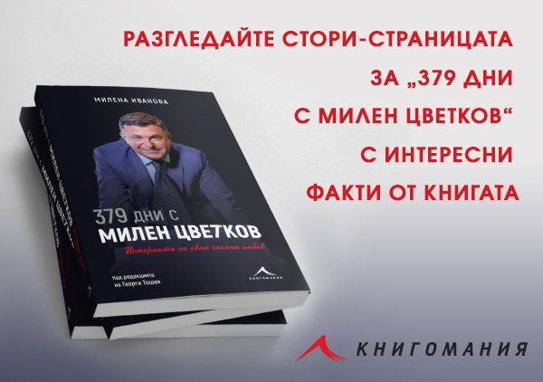 """Поръчай предварително """"379 дни с Милен Цветков"""""""