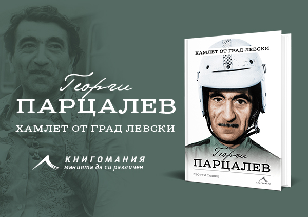 Георги Парцалев. Хамелт от град Левски