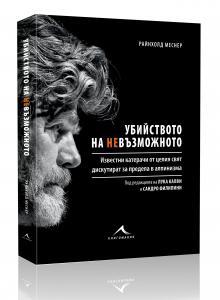 """Над 350 приятели, колеги и почитатели почетоха Боян Петров на премиерата на книгата """"Убийството на невъзможното"""""""