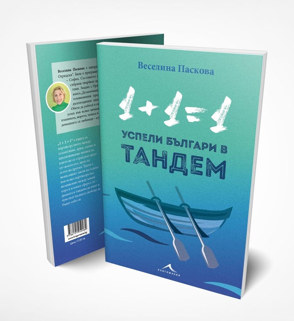 Излиза книга за успелите българи, които работят в тандем