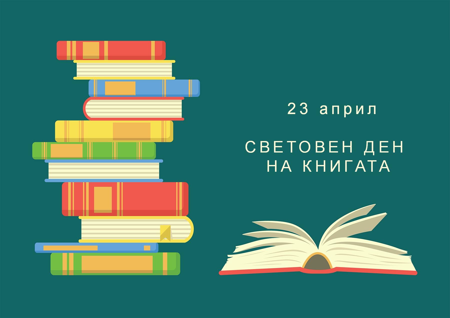23 април - Световен ден на книгата - 23% отстъпка