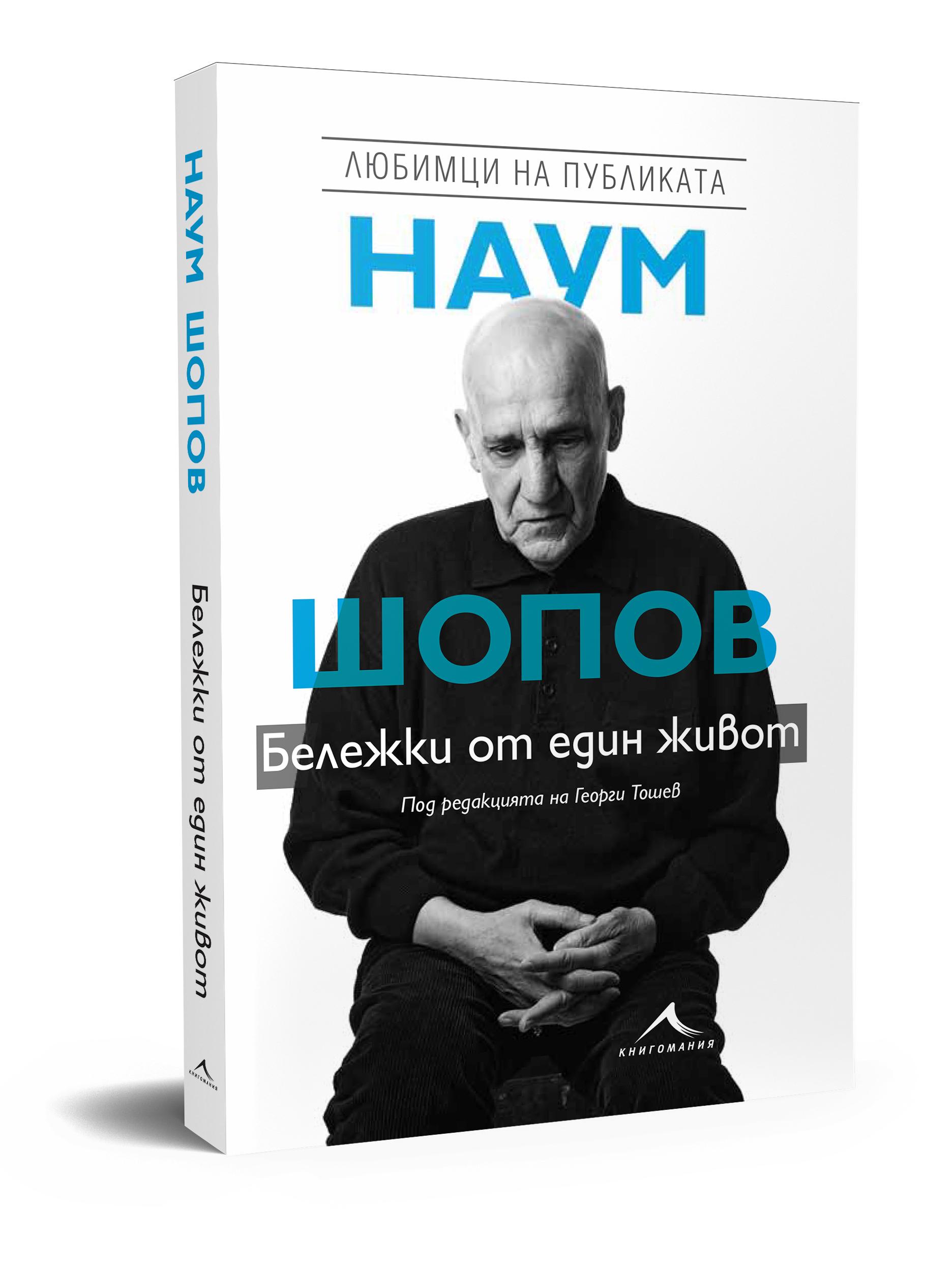 Отбелязваме 90 години от рождението на актьора Наум Шопов с книга и филм