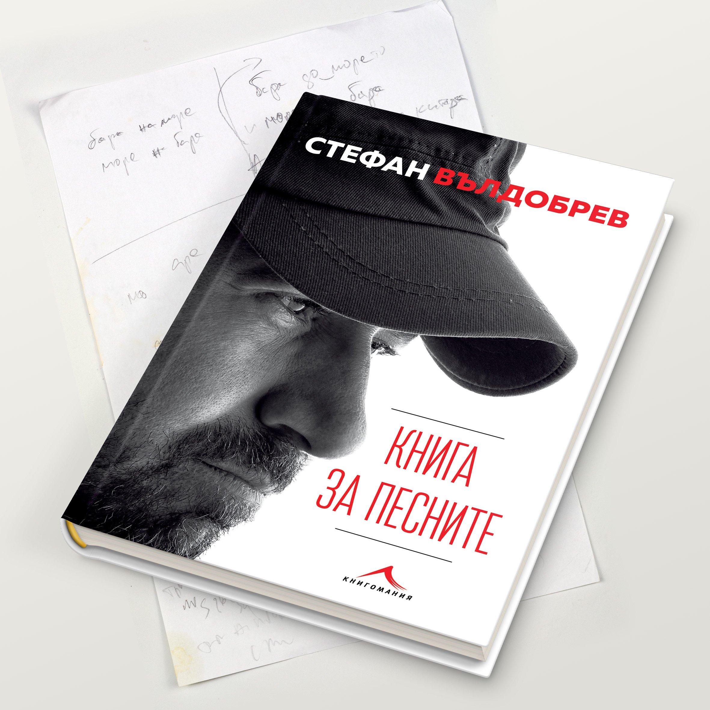 Стефан Вълдобрев отбелязва  своя 50-годишен юбилей с книга