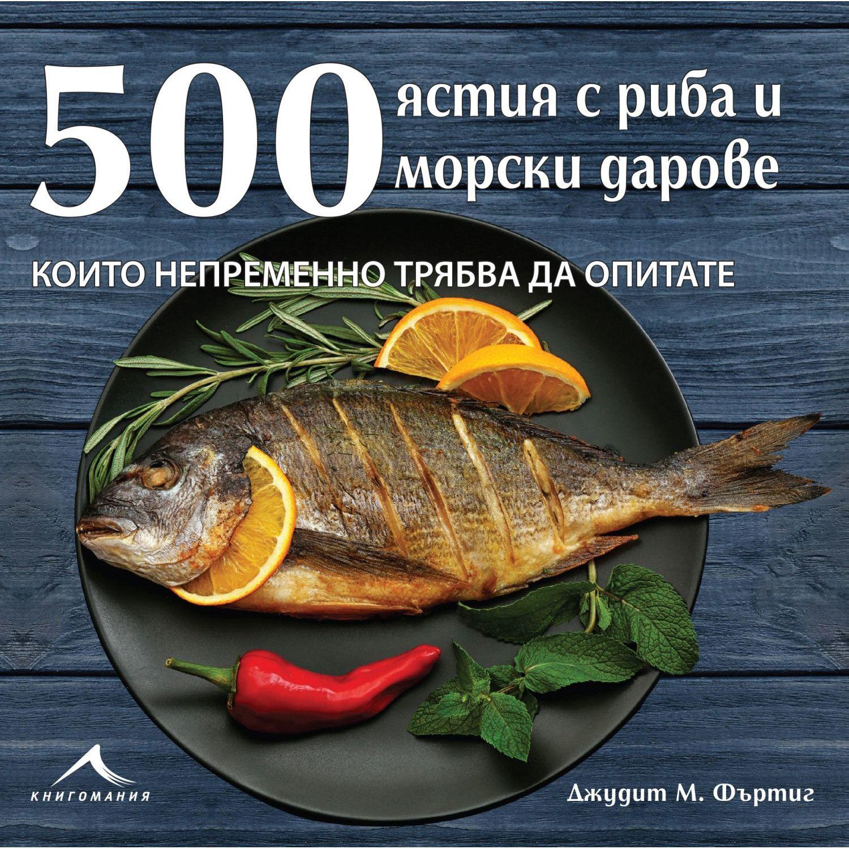 За българския Никулден – корейска рецепта с риба