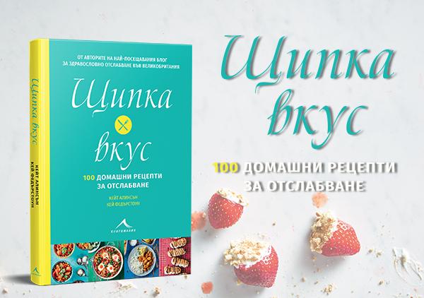 """""""Щипка вкус"""" – домашни рецепти за отслабване от най-известните блогърки на Острова"""