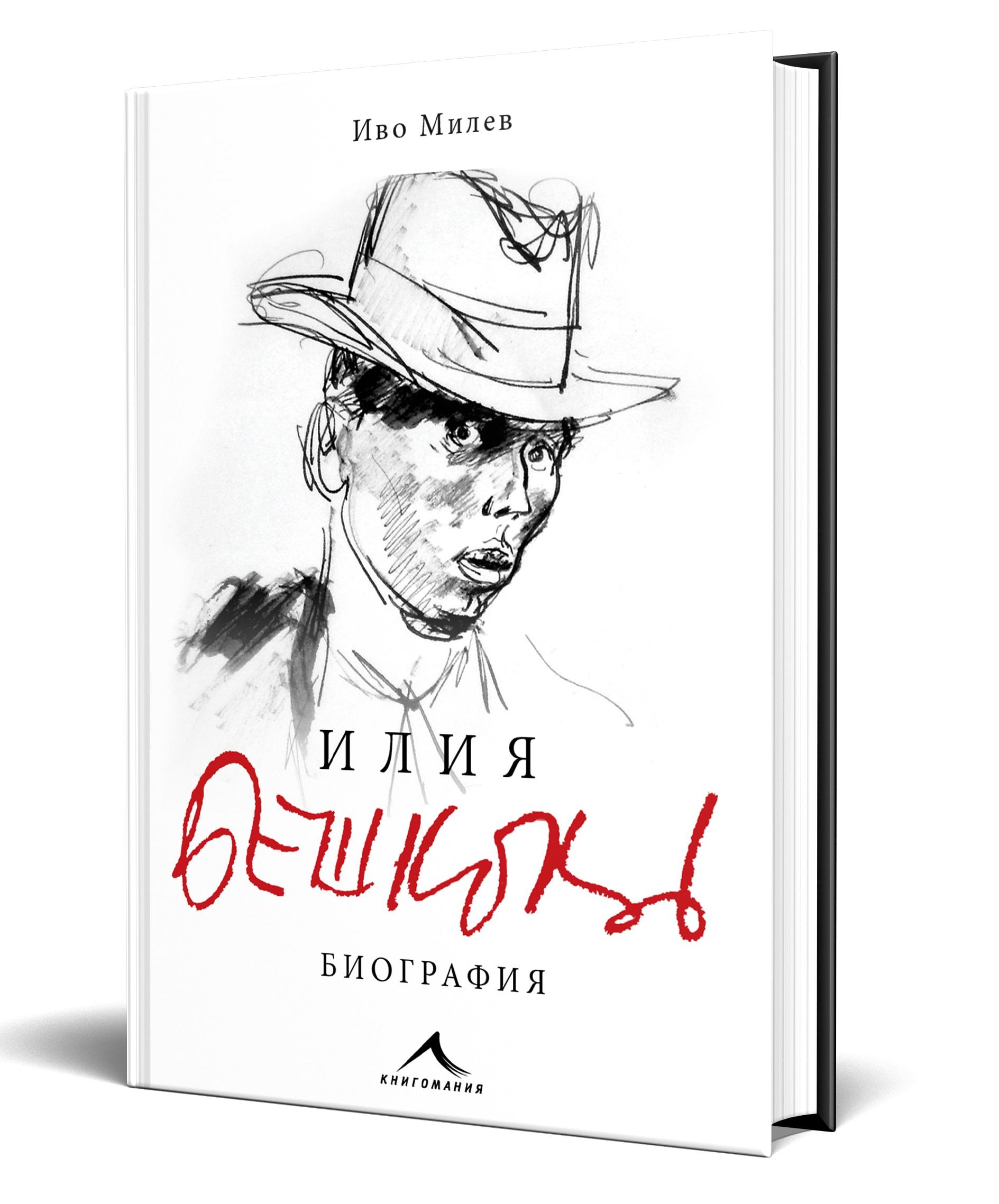 120 години от рождението на Илия Бешков – очаквайте скоро биографично издание