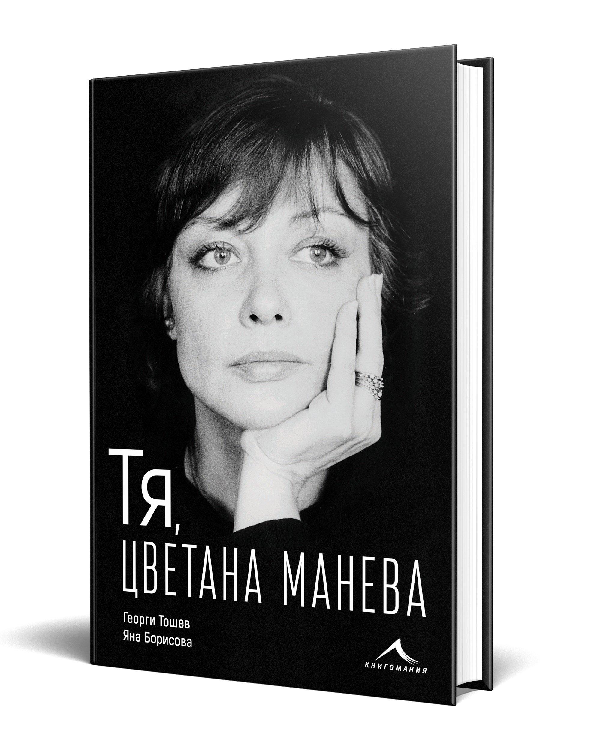 Книгомания издава луксозна биографична книга за актрисата Цветана Манева