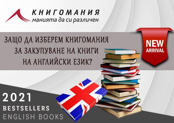Защо да изберем Книгомания за закупуване на книги на английски език?