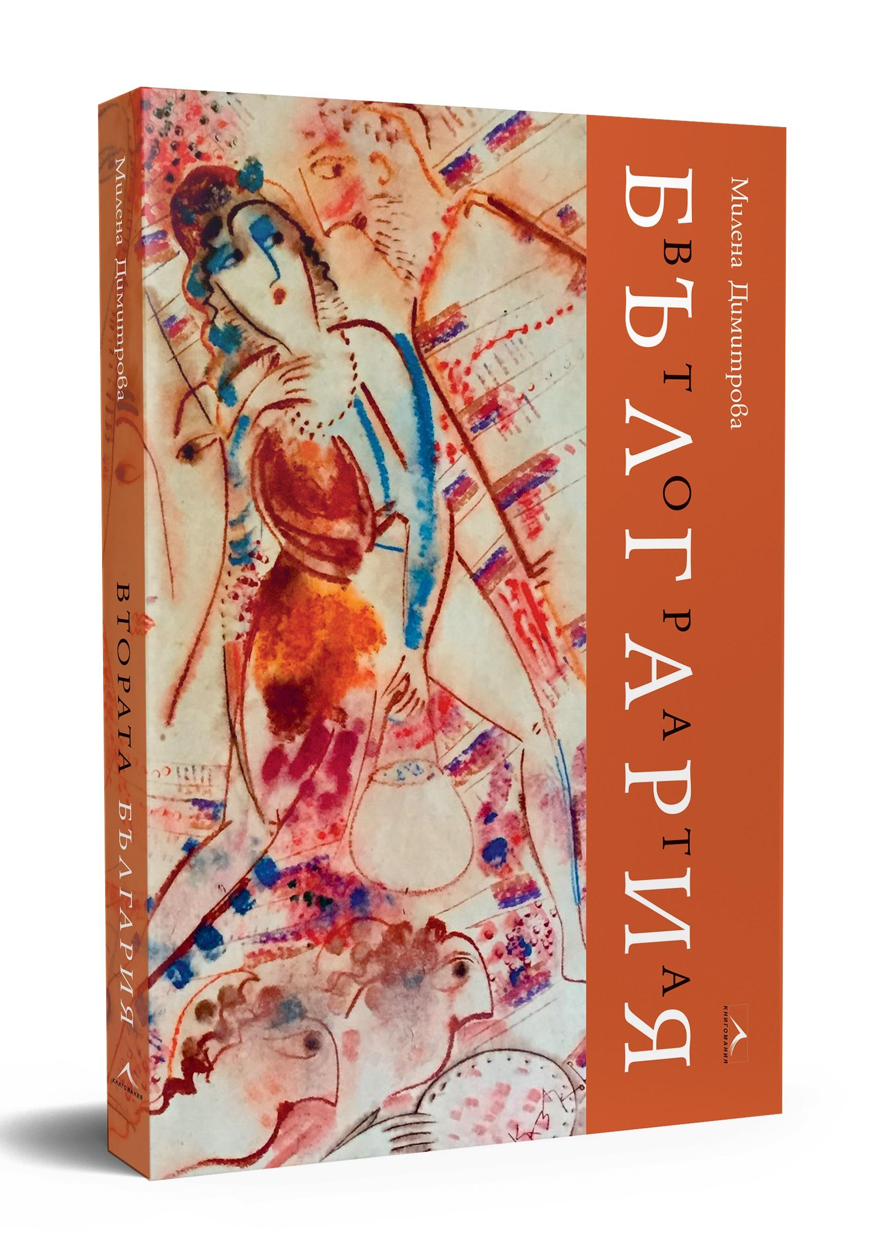 """Представяне на книгата """"Втората България"""" от Милена Димитрова"""