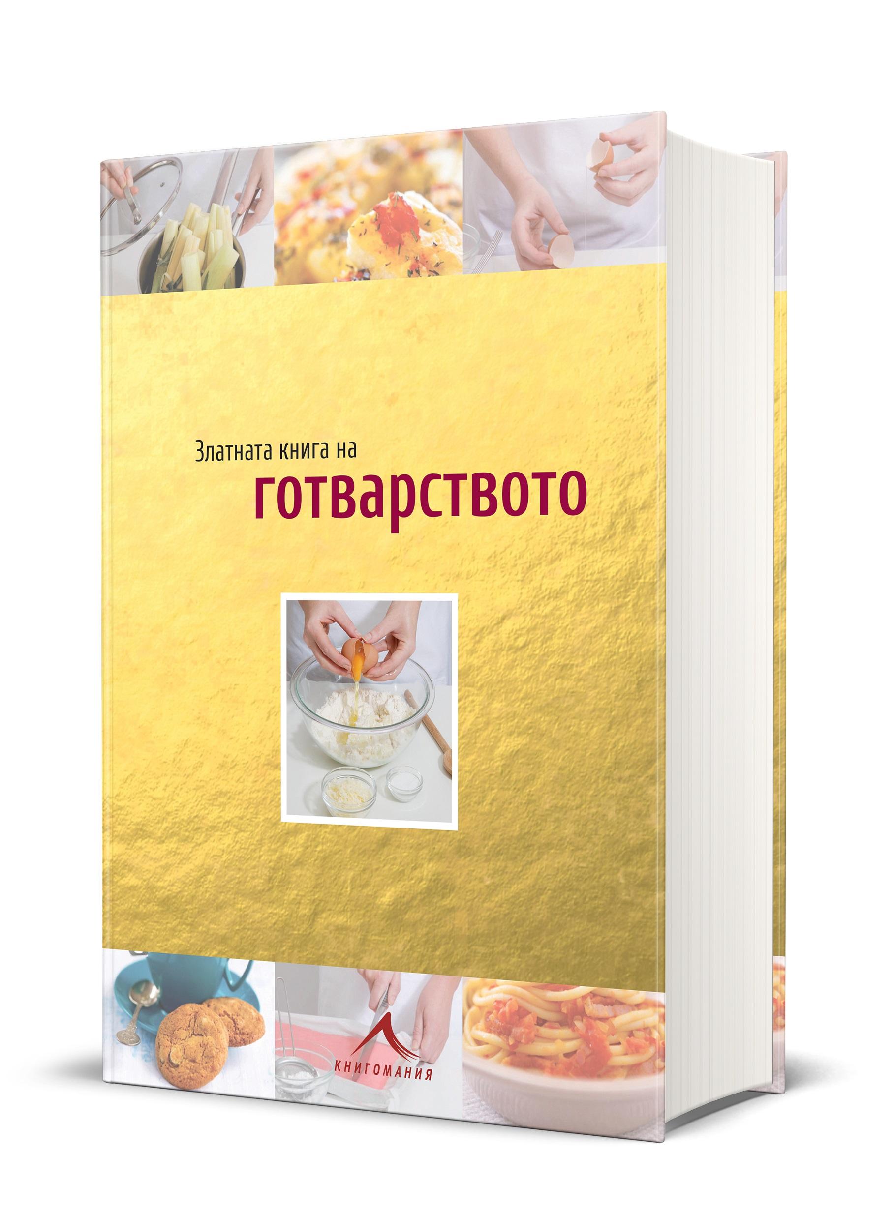 """""""Златната книга на готварството"""" – истинската съкровищница за всеки кулинар"""