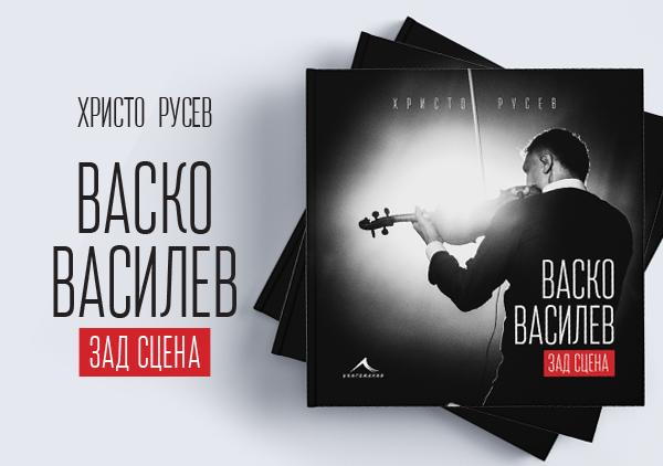 Книгомания издава луксозен фотоалбум за Васко Василев по повод юбилея му