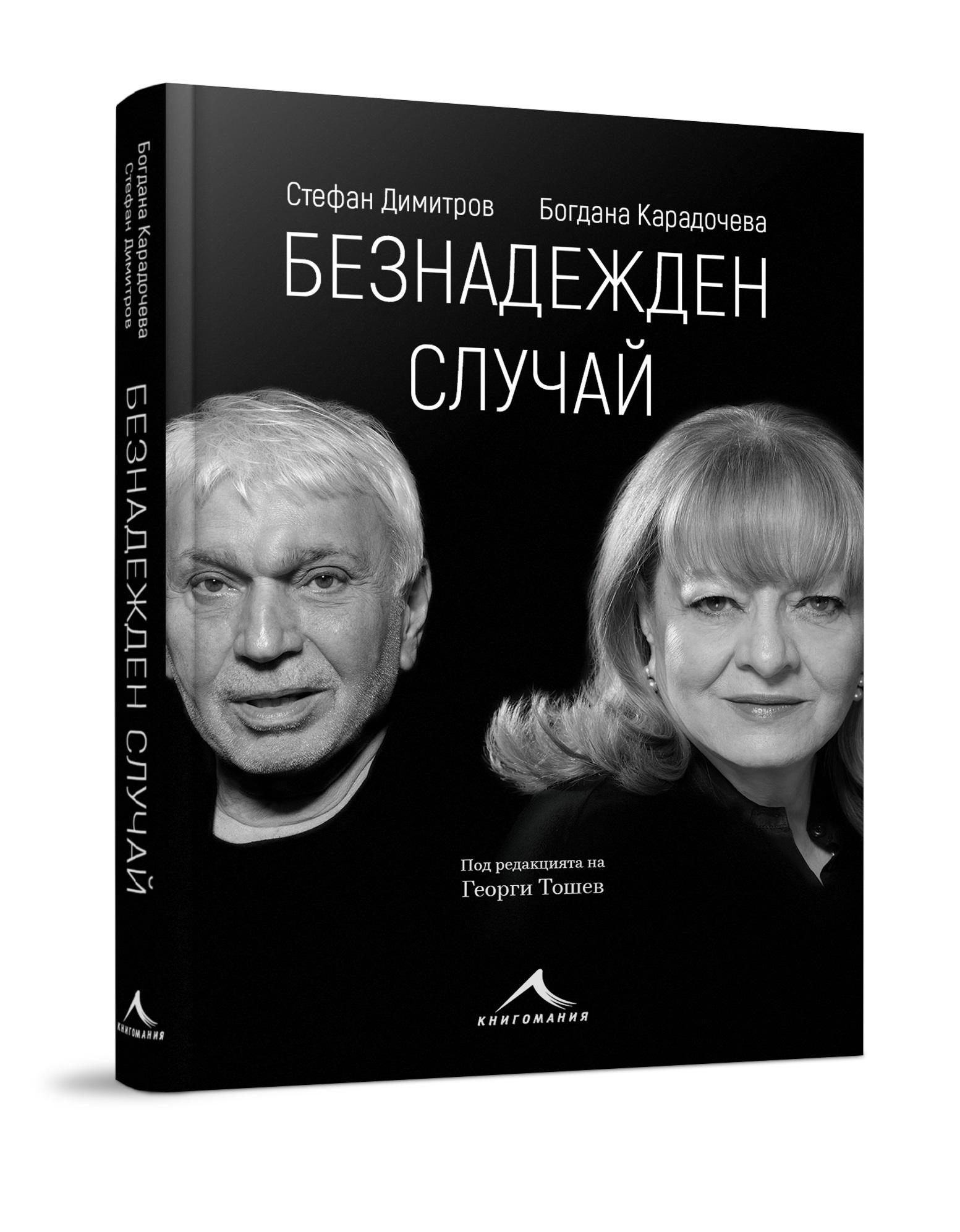 Излиза биографична книга за Богдана Карадочева  по случай рождения й ден