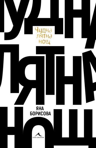 Драматургът Яна Борисова се довери на Книгомания за издаването на първия си роман