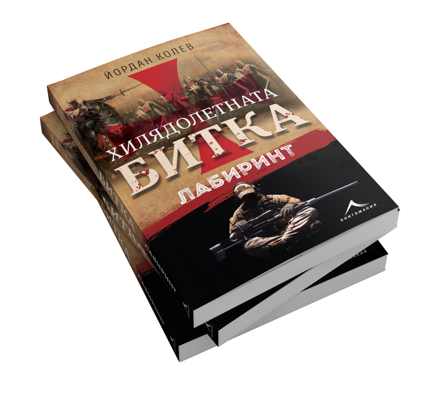 Новият роман на Йордан Колев свързва кръстоносните сражения с войната в Сирия