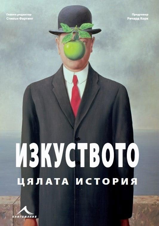 Топ 10 книги от раздел Изкуство на Книгомания