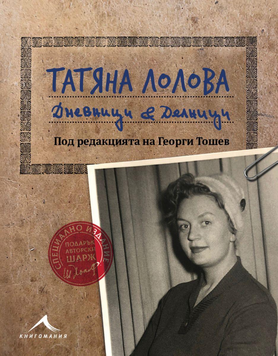 Биографии на български известни личности