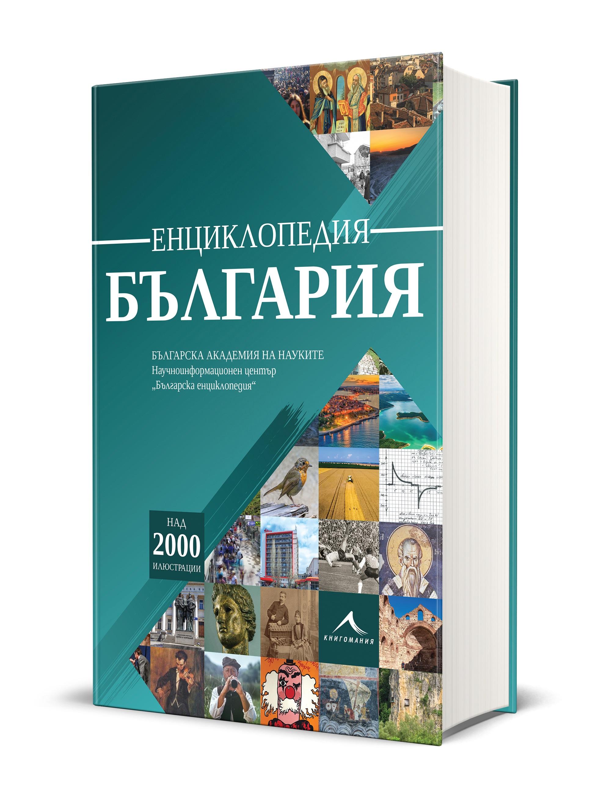 Излиза от печат единствена по рода си енциклопедия за България