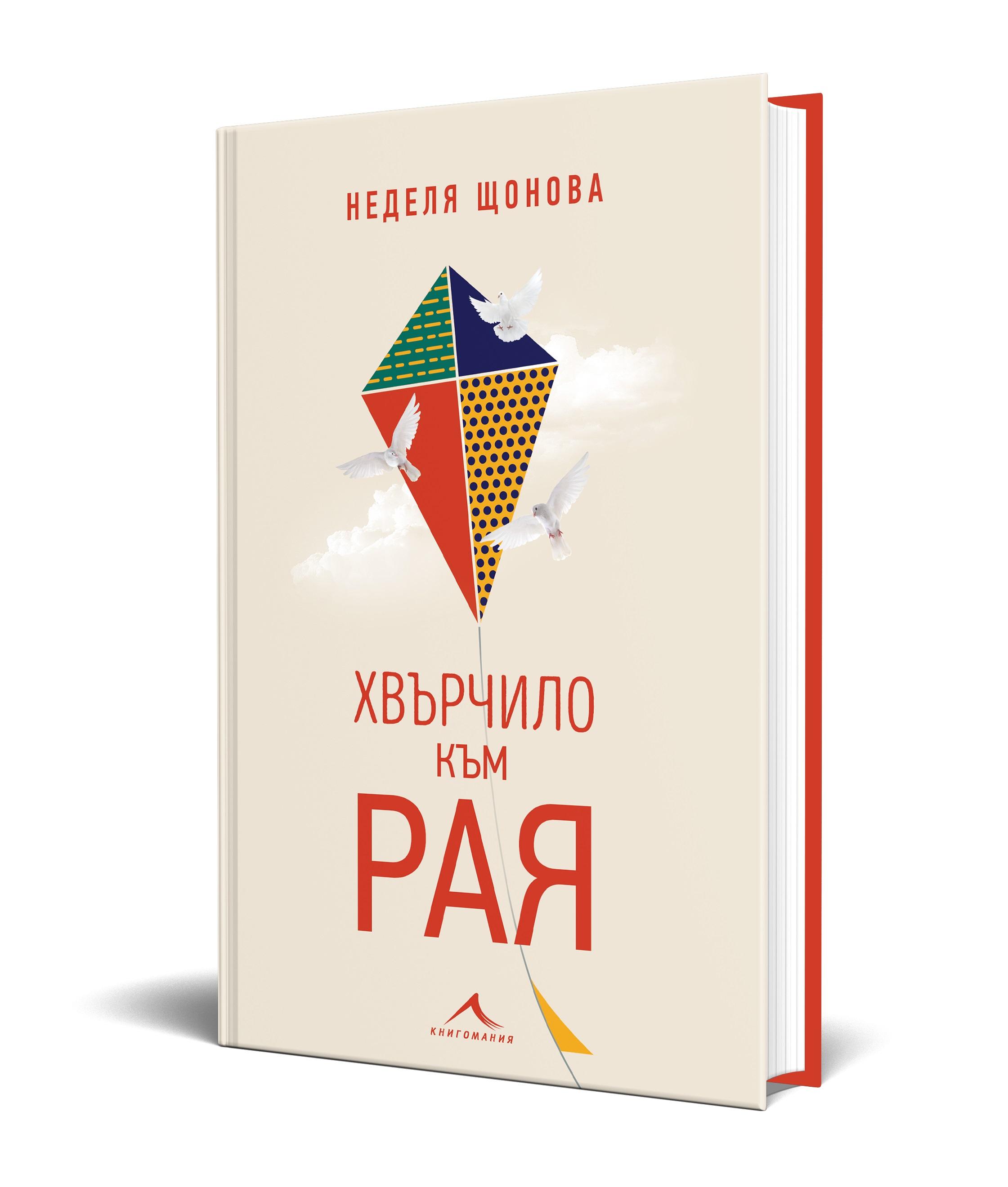 Популярната водеща и лекар д-р Неделя Щонова издава първата си книга