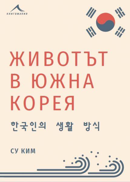 """Ново от Книгомания – """"Животът в Южна Корея"""": пътеводител към сърцата и душите на хората в Корея"""