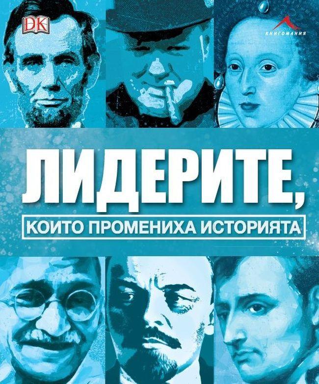 Енциклопедия отличи 160 личности като най-влиятелни в историята