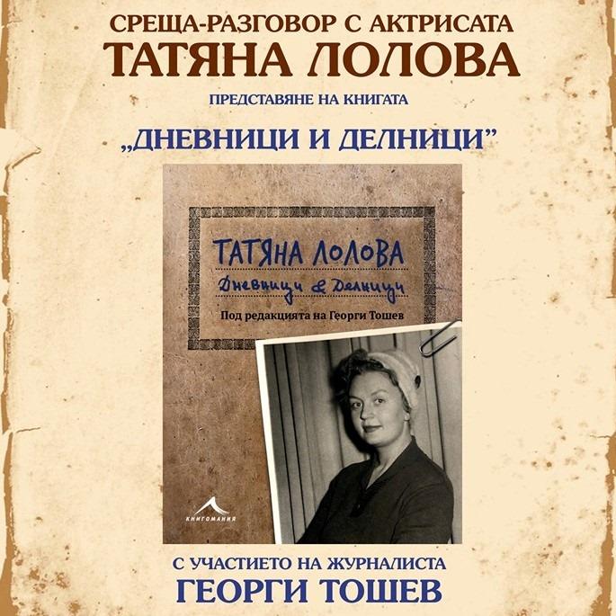 """Татяна Лолова представя книгата си """"Дневници & делници"""" във Виена и Линц"""