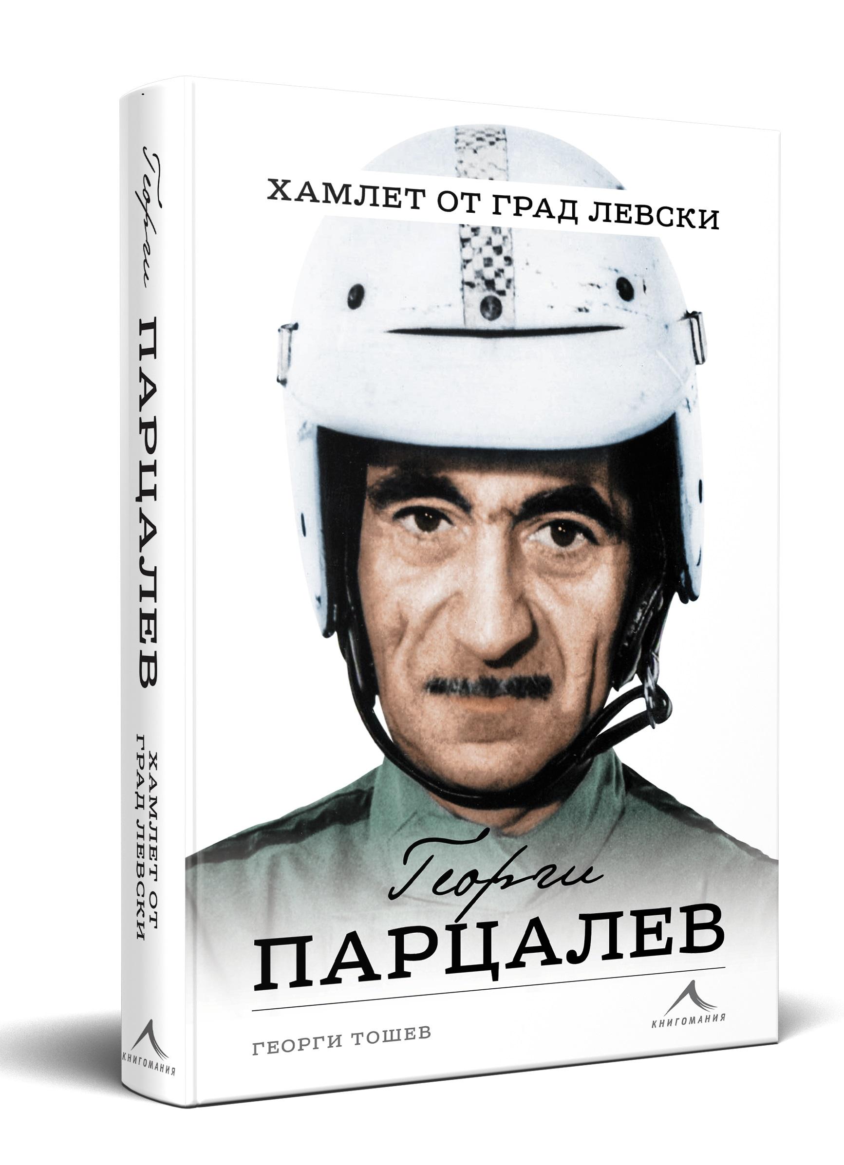 Книгомания и журналистът Георги Тошев издават биографична книга  за Георги Парцалев по случай 95-годишнината от рождението на актьора