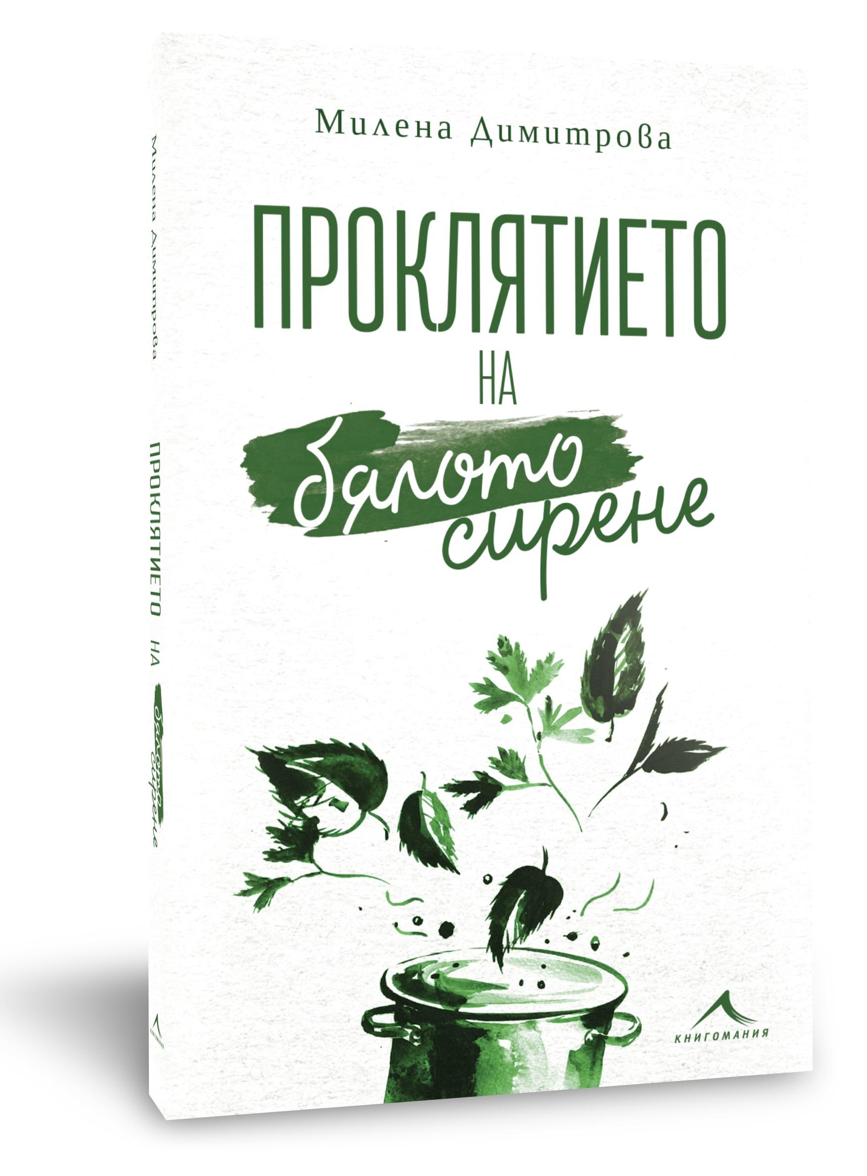 """Книга в нов жанр от днес по книжарниците – """"Проклятието на бялото сирене"""""""