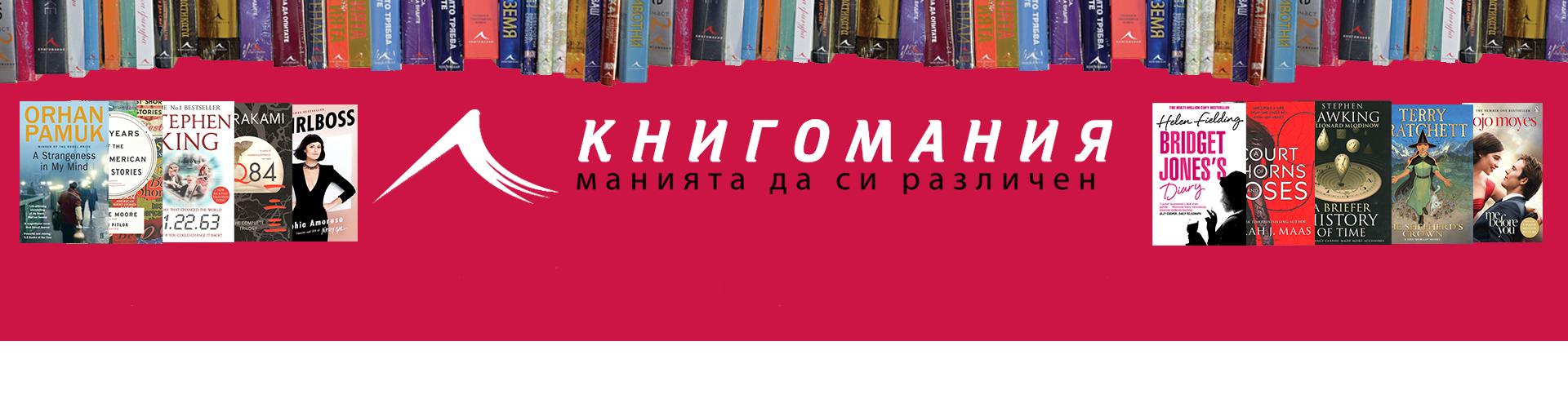 Нови книги на английски език Книгомания