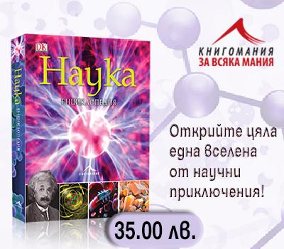 Наука. Енциклопедия
