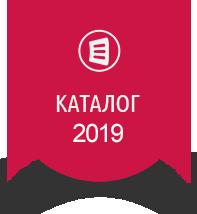 Каталог 2019