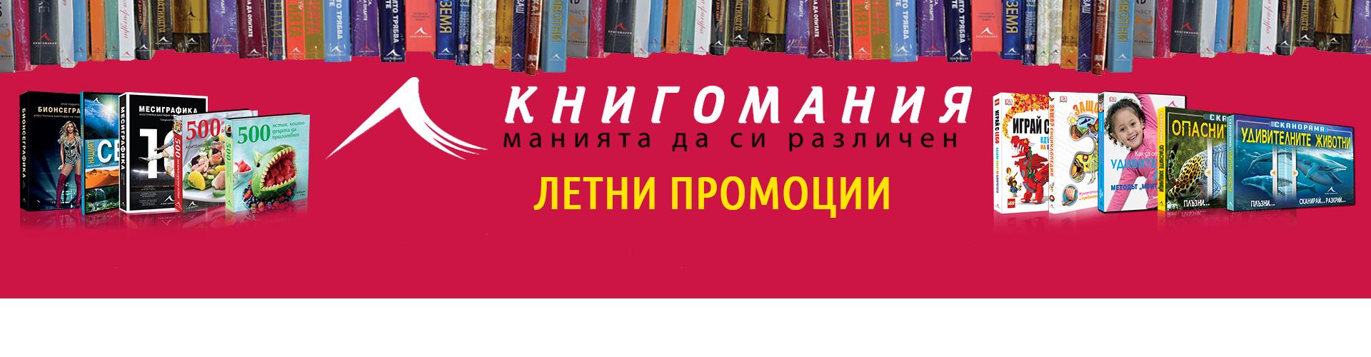 летни намаления на книги